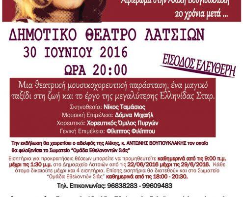 diafimistiko_alikis_june_2016