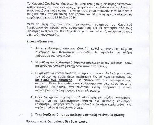 katharismos_oikopedon