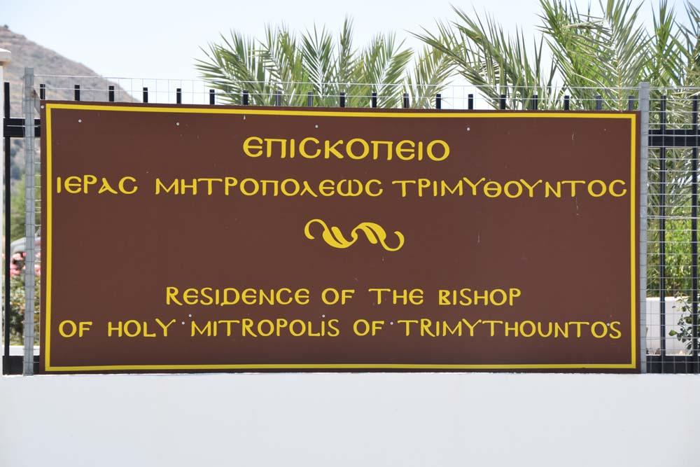mitropoli_trymithountos_3