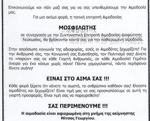 mosfilwti_aimodosia_11072016